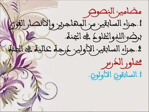 درس صبر السابقين الأولين في الدعوة إلى الله الأولى إعدادي مادة التربية Pdf Books Arabic Calligraphy Calligraphy