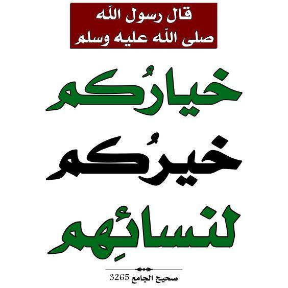 استوصوا بالنساء خيرا Islamic Phrases Hadith Ahadith