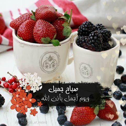 صباح الخير Beautiful Morning Tea Cups Good Morning