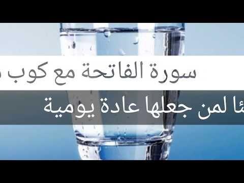 عجائب سورة الفاتحة مع كأس ماء في الشفاء شاهد الأمراض التى تعالجها سبحان الله Youtube Beliefs