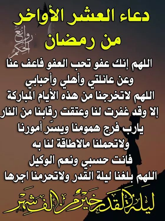 Pin By فلسطينية ولي الفخر On هل هلالك يا شهر الخير Arabic Calligraphy Calligraphy