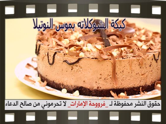 Choco Cake With Nutella Mousse