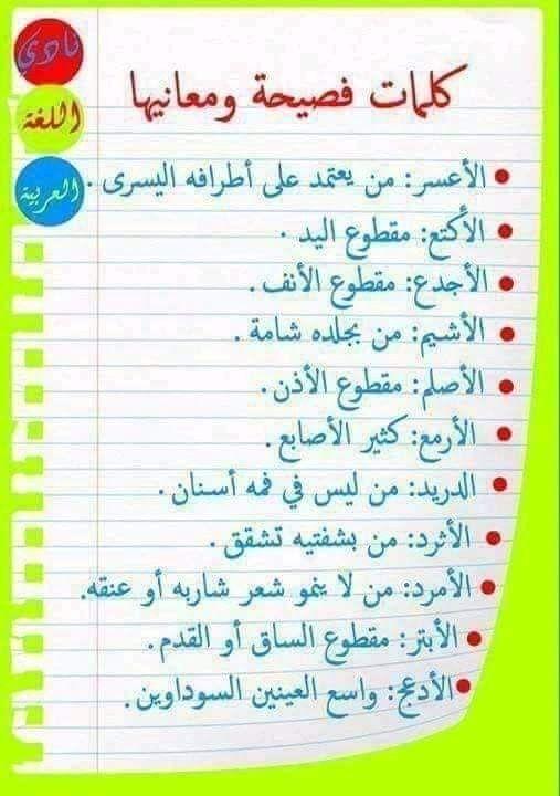 Pin By Mohammed Al Harbi On لغةعربية Learn Arabic Language Learn Arabic Alphabet Arabic Language
