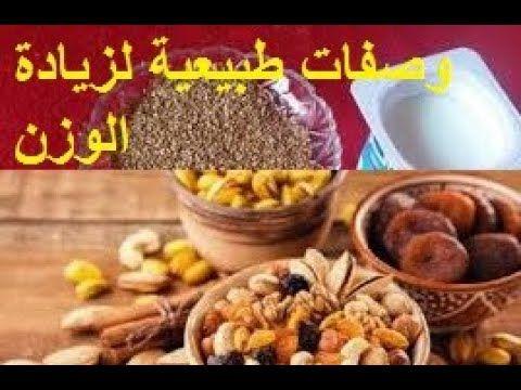 افضل وصفات طبيعية لزيادة الوزن علاج النحافة Food Breakfast Blog