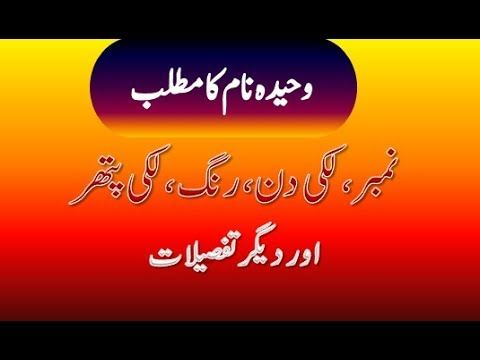 Waheeda Name Meaning In Urdu Waheeda Naam Ka Matlab وحیدہ نام