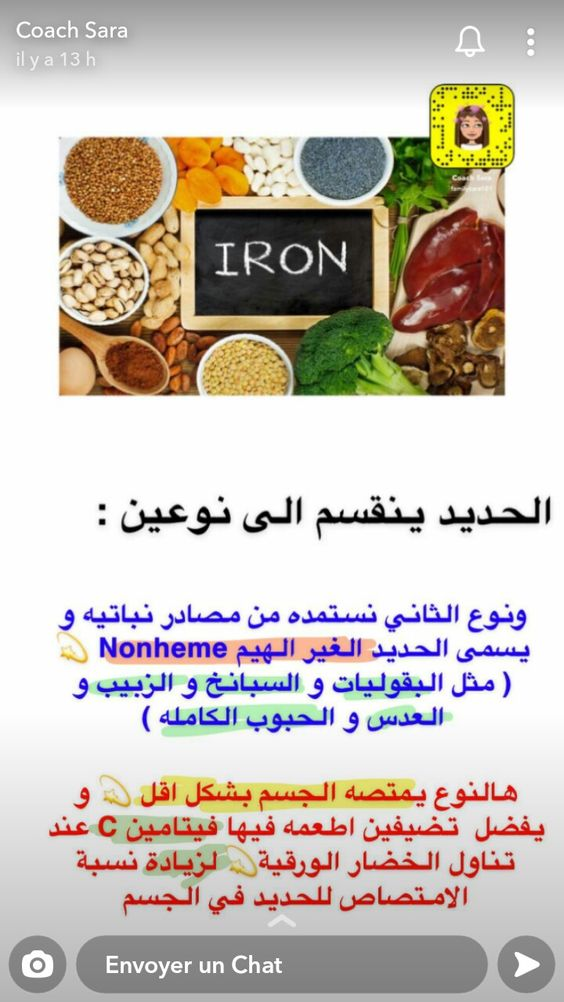 Pin By Almnghy On كوتش سارة Health Facts Food Health And Nutrition Health Facts
