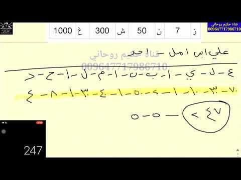 طريقة حسابية من علم الجفر لمعرفة مرض الانسان ومن اي شيء يشتكي سواء من السحر او من الجن او مرض طبيعي Youtube Youtube Math Islam