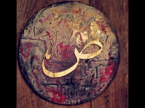 Youtube Art Arabic Calligraphy Calligraphy