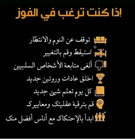 Pin By منوعات مفيدة On تطوير الذات Photo Quotes Islamic Phrases Positive Quotes