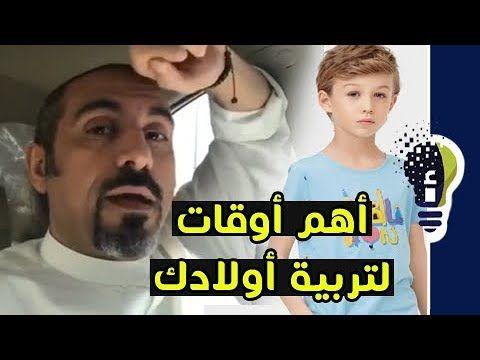 ضرب الأولاد أحمد الشقيري الجزء الأول Youtube Youtube Incoming Call Screenshot Incoming Call