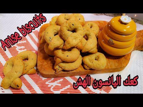 كعك اليانسون الهش بالسمسم وحبة البركة Anise Biscuits Youtube Desserts Food Cookies