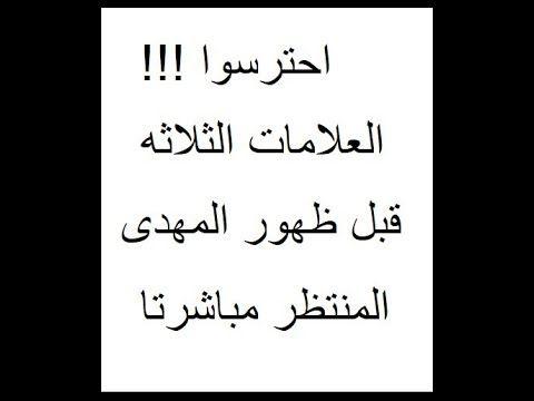 احترسوا العلامات الثلاثه قبل ظهور المهدى المنتظر مباشرتا Youtube Math Arabic Calligraphy Calligraphy