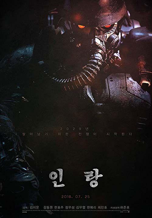 Movies 人狼jin Roh Jin Roh The Wolf Brigade 2018 Webrip Jin Roh Korean Drama Movies Brigade