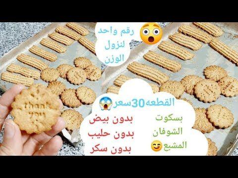للدايت بسكوت الشوفان نباتي بدون بيض بدون حليب بدون سكر سهل وسريع بالمعلقه هش وبيدوووب في الفم Youtube Food Recipies Biscotti Cookies Food