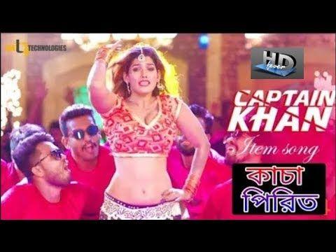 কাচা পিরিত | Kancha Pirit (Item Song) Shakib Khan | Bubly | Captain Khan...  | Songs, Movie songs, Movies