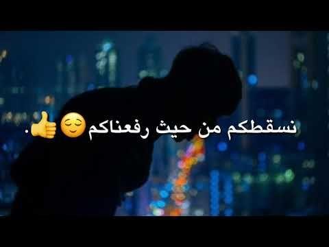 عندما يتعلق اﻷمر بالكرامة Youtube Cover Photo Quotes Funny Arabic Quotes Mood Quotes