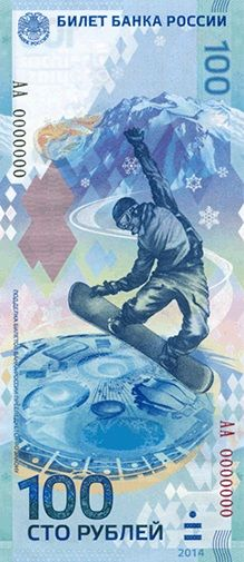 Russian ruble note commemorating the 2014 Sochi Olympics