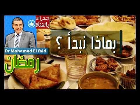 ما هو أفضل فطور بعض الصيام في رمضان الدكتور محمد الفايد Youtube Food Health Fitness Health