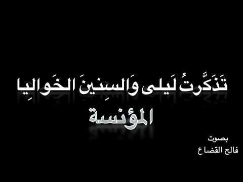 المؤنسة مجنون ليلى قيس بن الملوح بصوت فالح القضاع Youtube Arabic Calligraphy