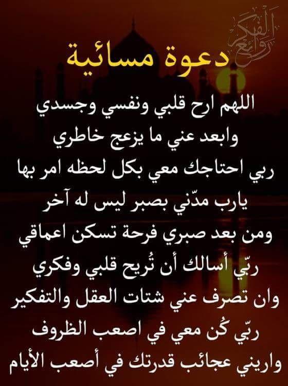 Pin By Aisha Or On دعاء Arabic Quotes Spirituality Arabic