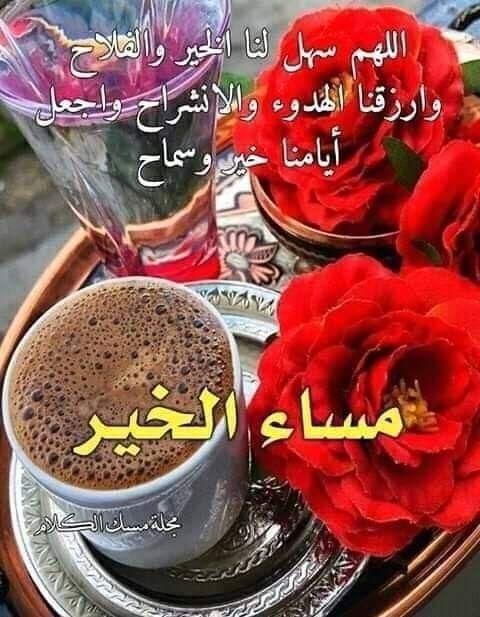 Pin By Aya Zoubeir On مساء الخير Good Morning Gif Evening Quotes Morning Gif