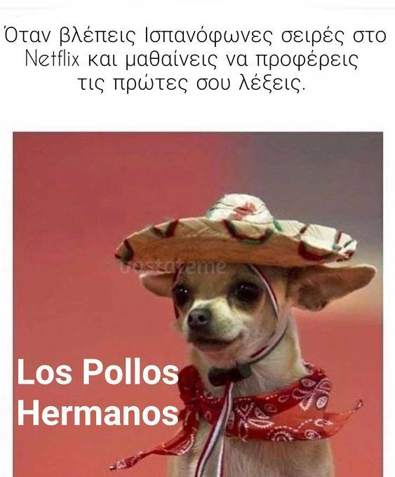 Όταν βλέπεις Ισπανόφωνες σειρές | to_giagiopoulo