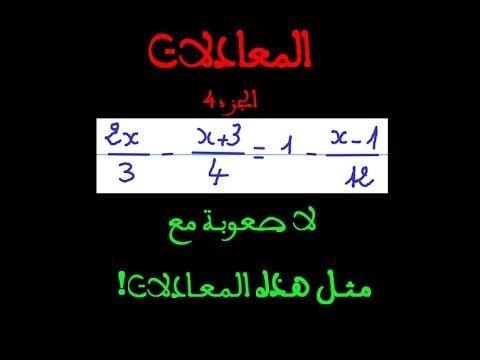 حل المعادلات التي تتطلب توحيد المقامات و إزالتها الجزء4 Youtube Math Math Equations