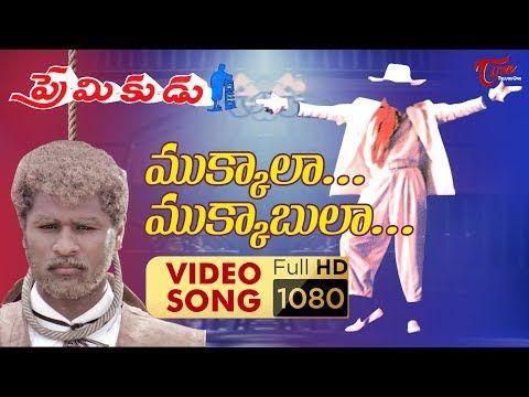 Mukkala Mukabula Video Song Premikudu Movie Songs Prabhu Deva Nagma Telguone Youtube In 2020 Songs Dj Remix Songs Dj Songs List