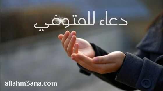 دعاء للمتوفي والأعمال التي تنفع الميت بعد وفاته الله معنا Allahm3ana Holding Hands Hands