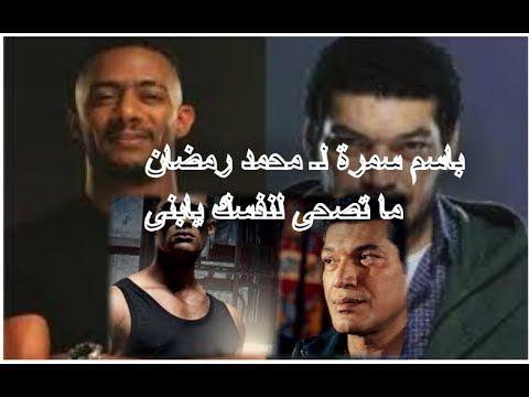 بالفيديو القصة الكاملة لازمة محمد رمضان وباسم سمرة بسبب فيديو الفرح Incoming Call Incoming Call Screenshot