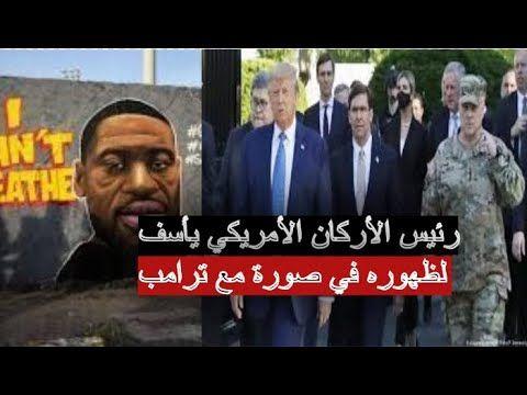 بالفيديو رئيس الأركان الأمريكي يعتذر لظهوره في صورة مع ترامب Movie Posters Movies Poster