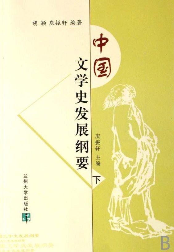 中國文學史 - Google 搜尋