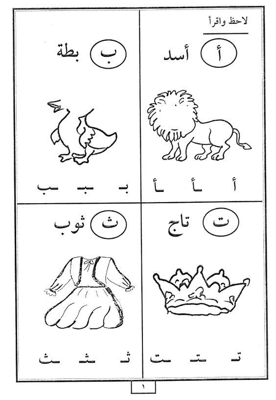 Livret apprendre l alphabet et les harakate nour al for Apprendre les livrets
