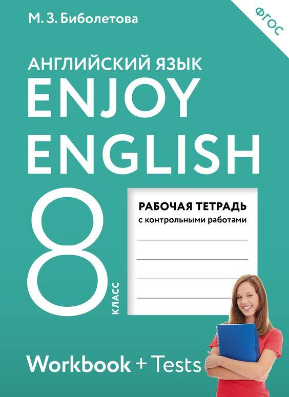 Бесплатно скачать решебник биболетова enjoy english workbook