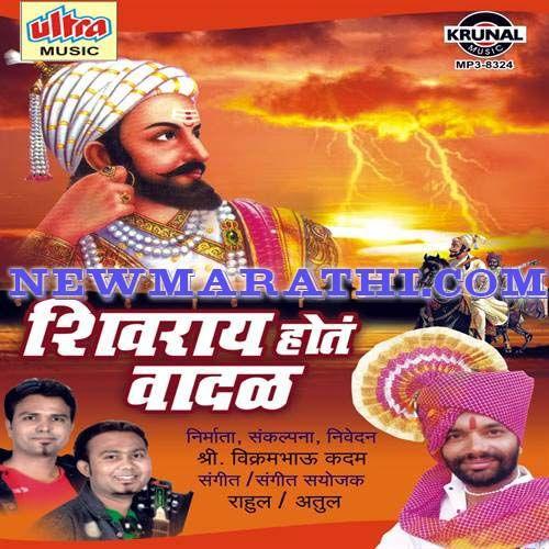 Download shivaji maharaj marathi mp3 songs dj songs 2.