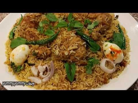 برياني هندي بالدجاج خطوه بخطوه سهل وبسيط ارز برياني بالدجاج سهل ولذيذ Biryani Recipe Youtube Arabic Food Food Chicken