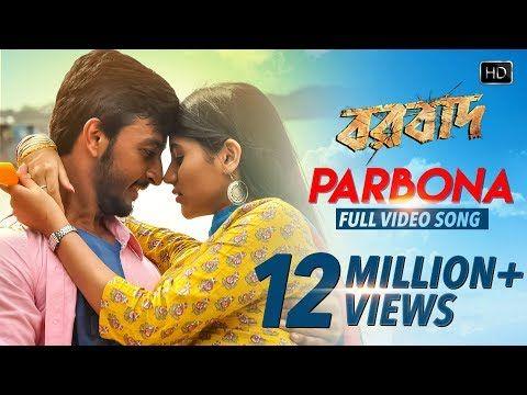 Parbo Na Borbaad Raj Chakraborty Bonny Ritika Hd29 Blogspot Com Songs Movie Songs Bonny