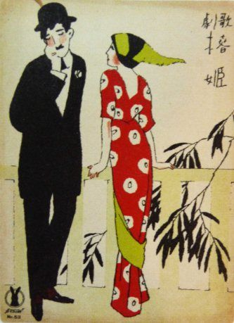 La dame aux camélias By Takehisa Yumeji (1884-1934).