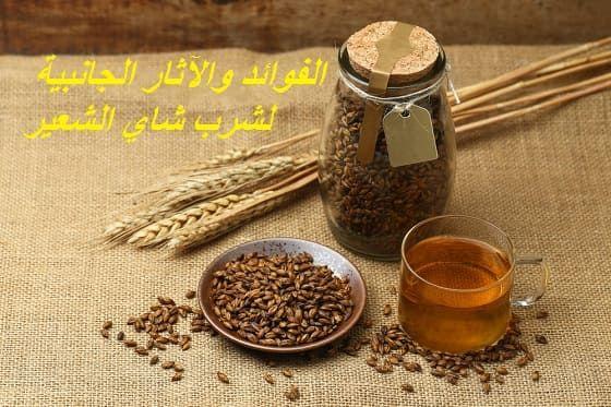 شاي الشعير التغذية الفوائد والآثار الجانبية شاي الشعير هو مشروب شرق آسيوي شهير مصنوع من
