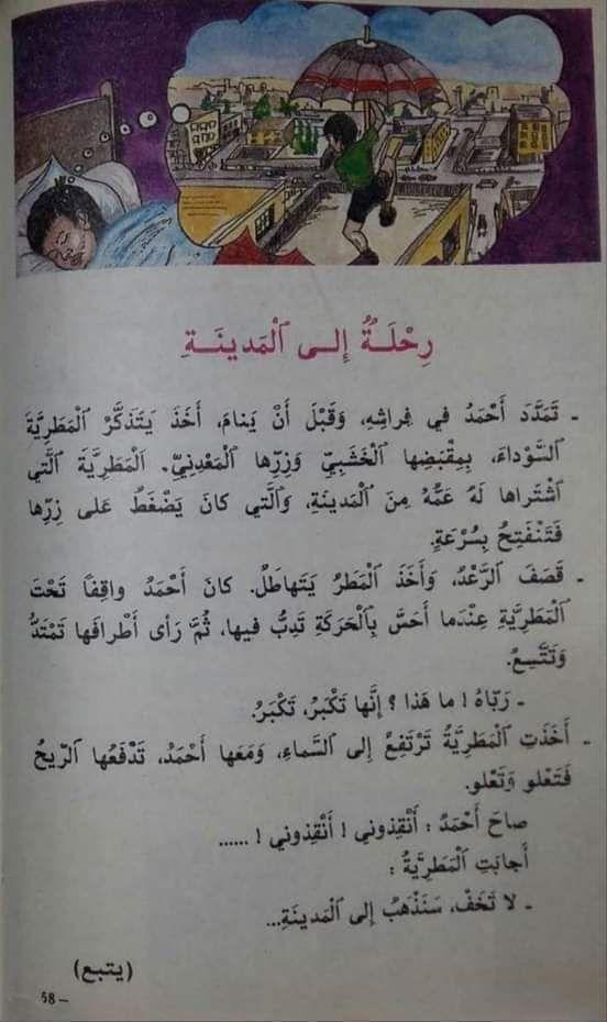 Pin By Abdo I Follow Back On نصوص من مقررات الزمن الجميل المغرب Event Event Ticket