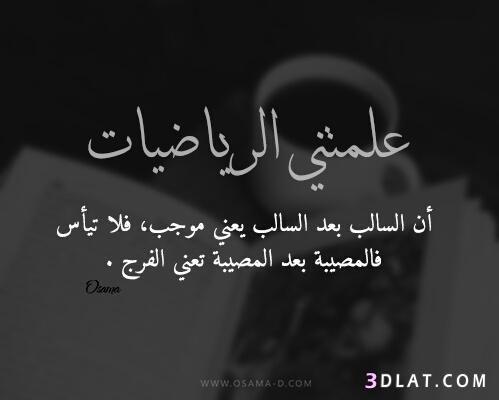 2018 التفاؤل بوستات تفاؤل رمزيات صور معبرة والامل وامل Wisdom Quotes Quotations Beautiful Arabic Words