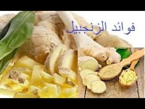 شامل عن ما هي فوائد الزنجبيل الزنجبيل أسرار و فوائد وطريقة العلاج من ب Food Chicken Blog