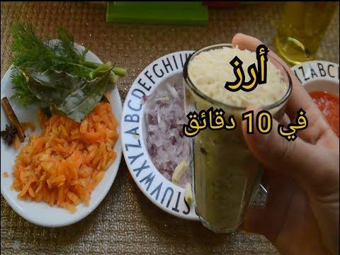 ندمت لي كنت نطيب الروز الأرز بالطريقة القديمة شوفي الجديد مع قناة لك عشاء سريع و خفيف Youtube Food Rice 10 Things