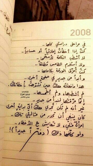 Pin By Mimoza Cota On Arabic Arabic Quotes Words Quotes Beautiful Arabic Words