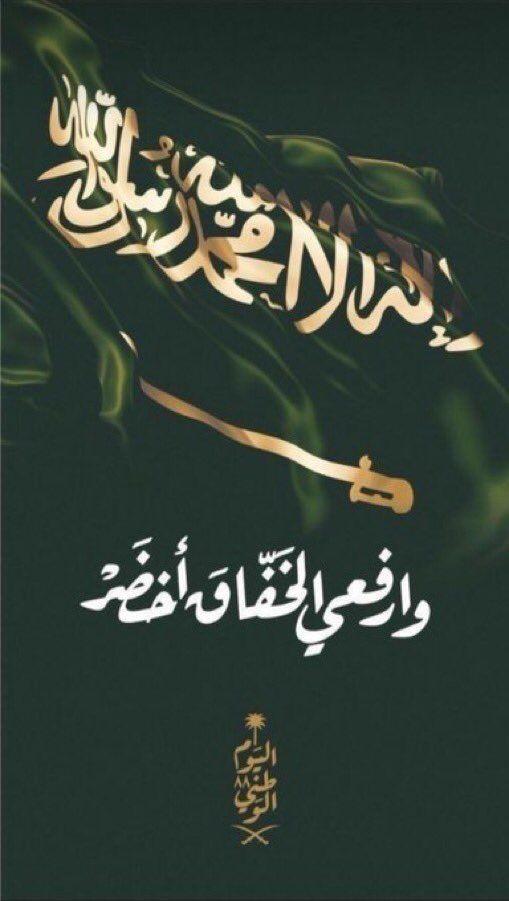 Pin By Abdelrahman Zamzam On Saudi National Day National Day Saudi Saudi Arabia Flag Saudi Arabia Culture