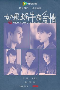 WHEN A SNAIL FALLS IN LOVE (2016) - Crime - Detective - Investigation - Romance - Thriller