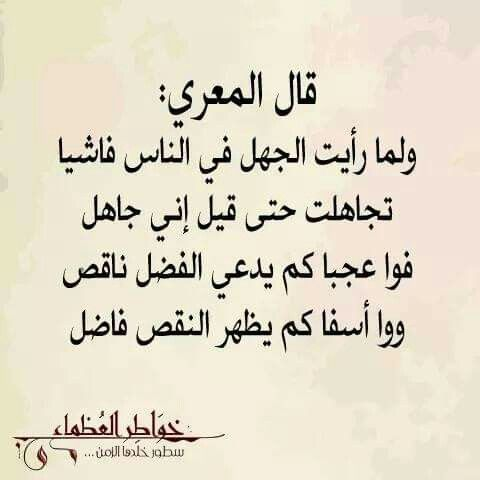 Pin By Ayouch Hamdi On شعر Arabic Quotes Learn Arabic Language Quotes