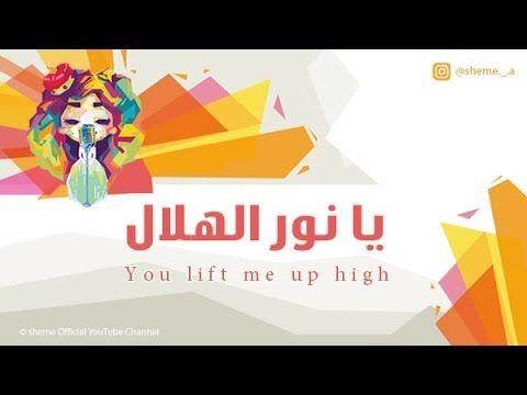 شيمي يا نور الهلال رمضان Digital Art Girl Ramadan Art Girl