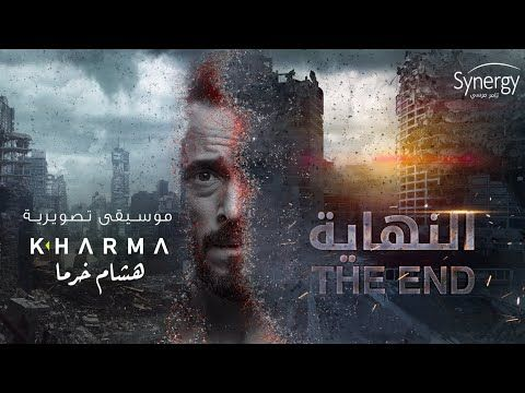 Hisham Kharma Al Nehaya Main Theme موسيقى تتر مسلسل النهاية هشام خرما Youtube Music Songs Music Songs