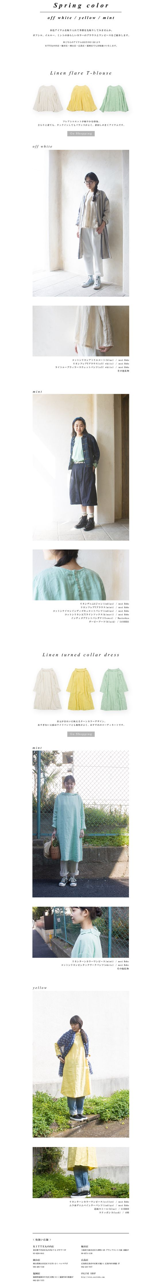 nest Robe ONLINE SHOP